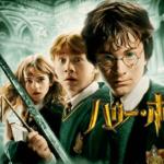 ハリー・ポッターと秘密の部屋|映画の名言セリフを英語で紹介!