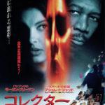 コレクター(1997)つまらない?面白い?声で犯人がバレる?