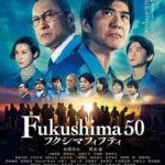Fukushima 50|無料フル動画を配信、視聴できるサービスは?パンドラTVやDailymotionについても