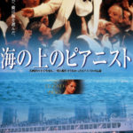 海の上のピアニスト|映画の見逃し無料動画をフル視聴できる方法!パンドラTVやデイリーモーションについても