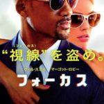 フォーカス(2015)映画のあらすじネタバレ結末は?ウィル・スミス出演!