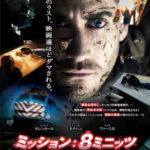 ミッション:8ミニッツ|映画の時間軸の矛盾と謎を考察!