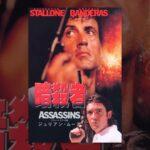 暗殺者|映画ネタバレあらすじと感想。スタローンvsバンデラス
