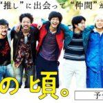 あの頃。映画の松浦亜弥の再現度がヤバい?あやや役の山崎夢羽の感想評価を紹介