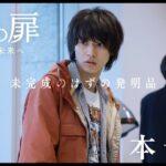 夏への扉|映画の原作あらすじとキャストが話題に!山崎賢人出演