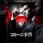 コリーニ事件|映画あらすじと感想・評価。キャストは誰?コリーニ事件とは?