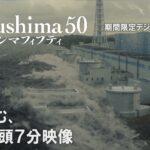 Fukushima 50|あらすじと感想。批判と海外の反応が話題に?